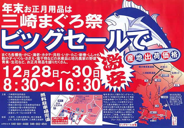 misaki-nenmatsu-sale2015_02.jpg