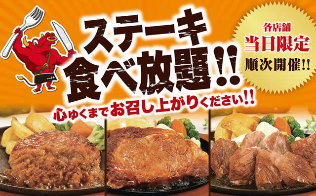steak-don-tabehoudai201605_01.jpg