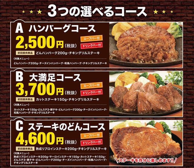 steak-don-tabehoudai201605_02.jpg