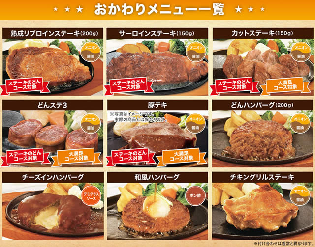 steak-don-tabehoudai201605_03.jpg