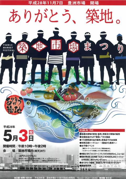 tsukiji-ichiba-matsuri2016_01.jpg