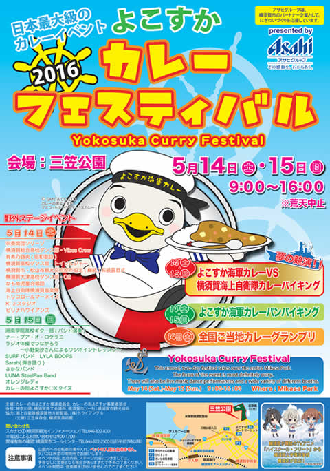 yokosuka-curry-fes2016_01.jpg